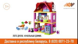 Игрушки для детей в Беларуси - скидка до 30% на Лего в Белоруссии(, 2016-04-29T12:36:20.000Z)
