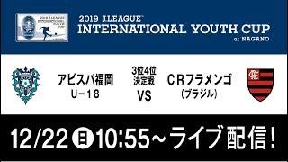 【公式】アビスパ福岡U-18(日本)vs CRフラメンゴ(ブラジル)-AVISPA FUKUOKA U-18/JPN vs Clube de Regatas do Flamengo/BRA