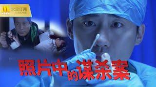 【1080 Full  Movie】《照片中的谋杀案》一起由照片引发的谋杀案 (由力/徐亮/曹艳艳)
