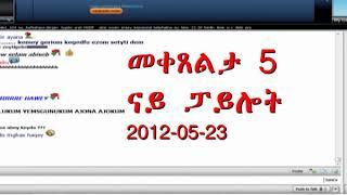 Eritrea: ተዘክሮታት ፓልቶክ - pilot part5 - 20120523 MP3