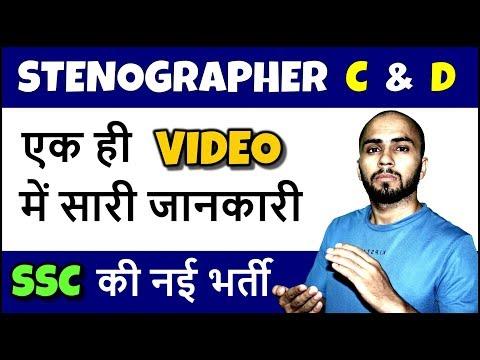 SSC STENOGRAPHER Group