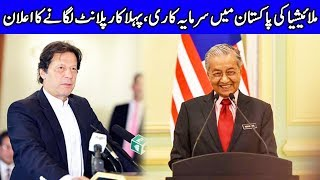 Mahathir Mohamad And Imran Khan Complete Press Conference | 22 March 2019 | Dunya News