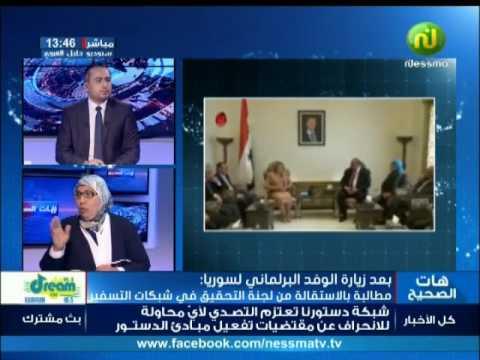 يمينة الزغلامي: أكثر متضرر من الإرهاب هي حركة النهضة
