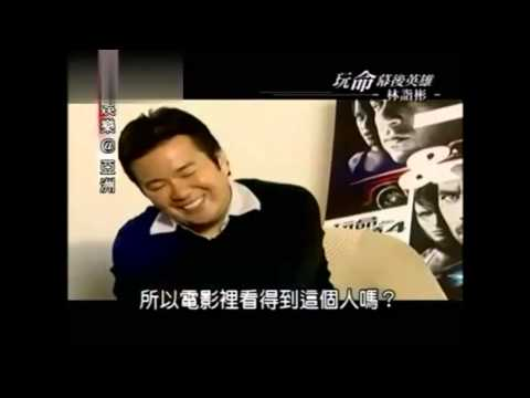 Justin Lin - Interview Taiwan 2009 - Fast & Furious 4