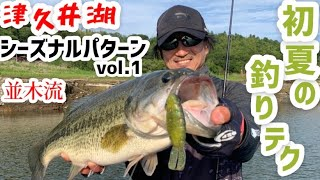 並木が教える初夏のバス釣りテク 津久井湖シーズナルパターンVol.1  by並木敏成
