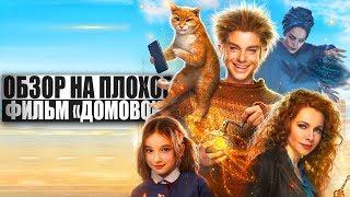 ОБЗОР НА ПЛОХОЕ - Фильм ДОМОВОЙ