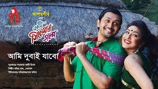 Ami Dubai Jabo I Ekti Cinemar Gaulpo I Arfin Shuvo & Rituparna I M A Alamgir I Official Full Video thumbnail