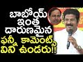OMG Revanth Reddy TOO MUCH FUNNY Satires On CM KCR Comments On KTR Fires On KCR Newsdeccan mp3