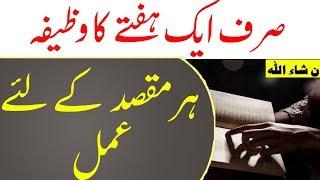 Sirf Aik Hafte Ka Wazifa - Na Mumkin Bhi Mumkin Hojaye - Har Maqsad Ke Liye