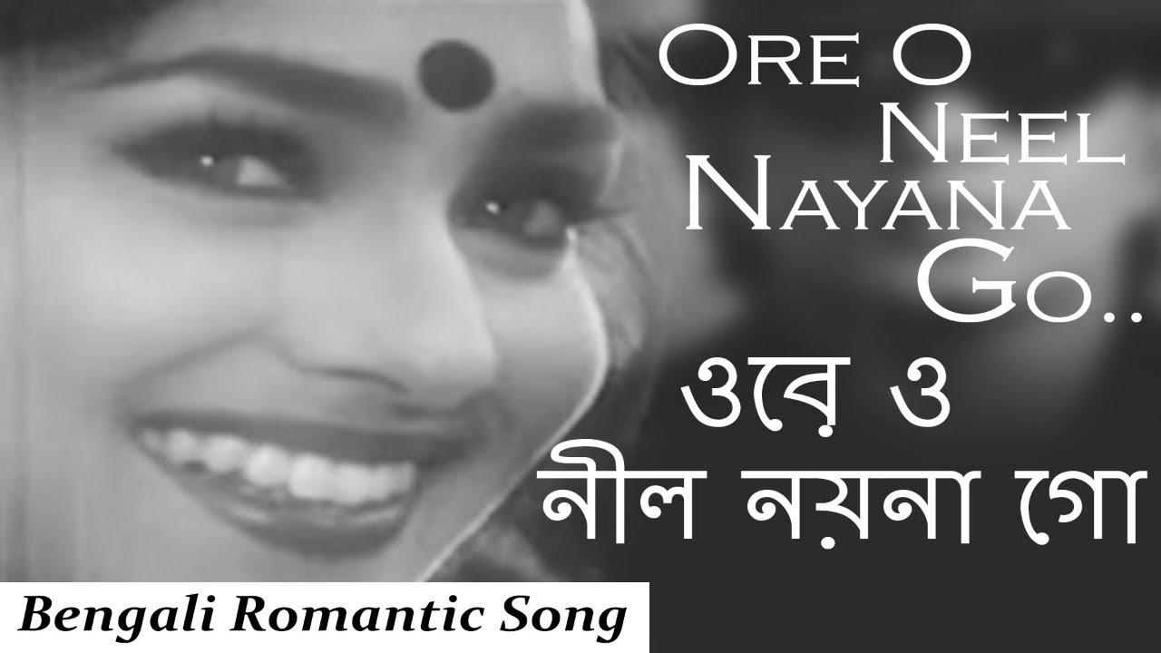 Download Ore O Neel Nayana Go   ওরে ও নীল নয়না গো   Bhagya Debata   Bengali Romantic Song   Abhijit