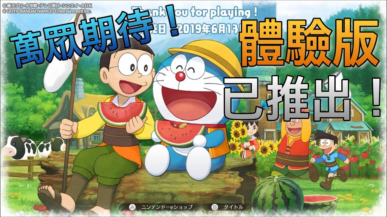 《Switch 哆啦A夢牧場物語》體驗版已推出!快去下載來玩吧! - YouTube