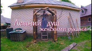 Летний душ женскими руками. // Жизнь в деревне
