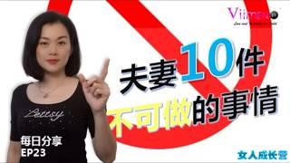 夫妻10件不可做的事情【女人成长营EP23】
