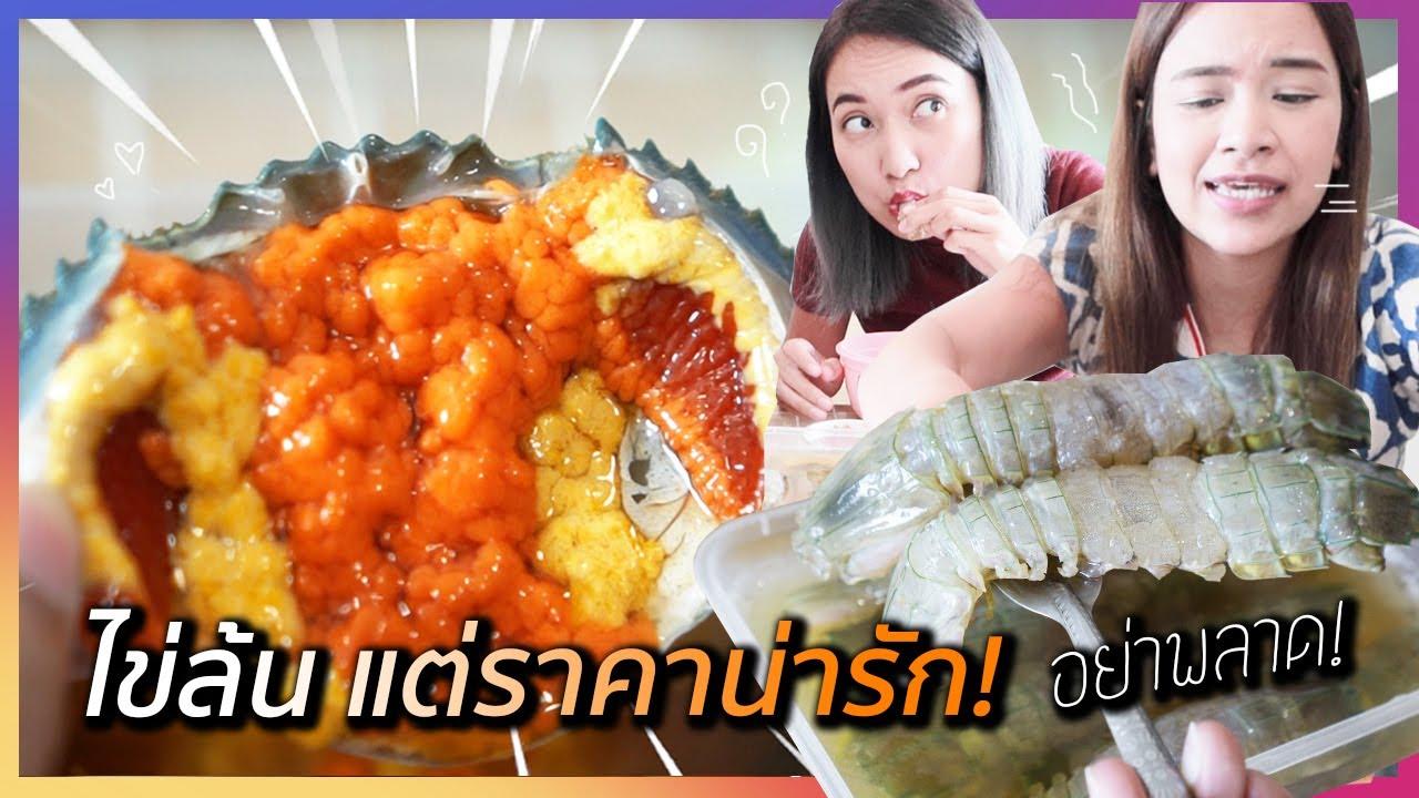 เปิดวาร์ปร้านทะเลดองถูกและดี! กินปูไข่ดอง กั้งดอง กุ้งดอง ปูม้าไข่นึ่ง คุณภาพเทียบเท่าร้านดัง!??