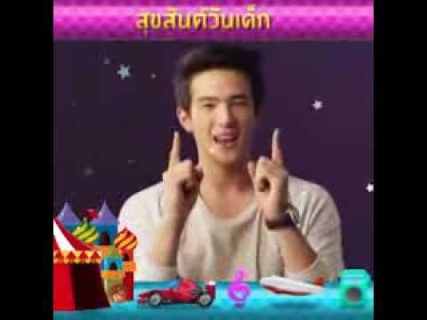 สุขสันต์วันเด็ก...สนุกสดใส x2 จากธนาคารไทยพาณิชย์