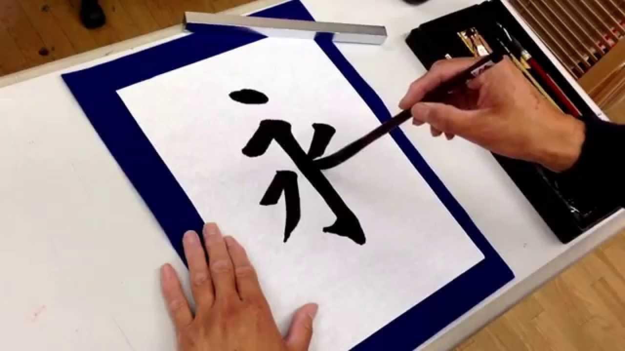 書道手本 書法の基本 永字八法の書き方 - YouTube