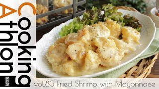 【#83】エビマヨ│Fried Shrimp with Mayonnaise