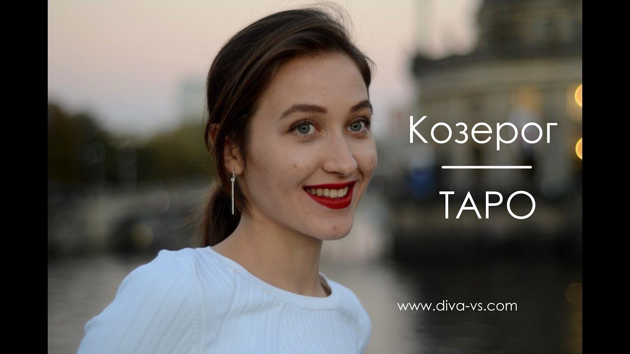 КОЗЕРОГ — ТАРО — НОЯБРЬ / Diva V.S