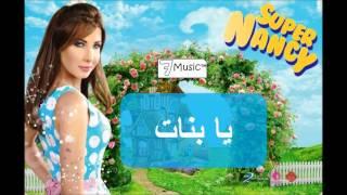 نانسي عجرم - يا بنات | Nancy Ajram - Ya Banat