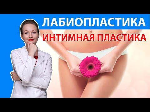 ЛАБИОПЛАСТИКА | Интимная пластика половых губ, прихоть или необходимость?