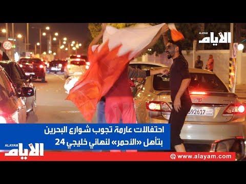 احتفالات عارمة تجوب شوارع البحرين بتا?هل «الا?حمر» لنهاي?ي خليجي 24  - نشر قبل 3 ساعة