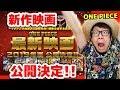 ONE PIECE最新映画公開決定キター!!!!!!!!&エピソードオブ空島感想トーク!ワンピース