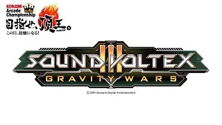 4thKAC「SOUND VOLTEX III GRAVITY WARS」決勝ラウンド