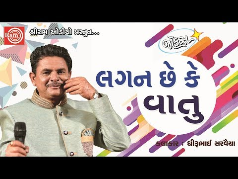 લગન છે કે વાતુ || Dhirubhai Sarvaiya ||New gujarati Jokes ||Ram Audio