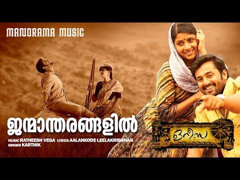 Janmandarangalil Song From Malayalam Movie Orissa HD