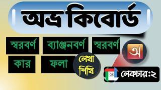 Avro Keyboard Tutorial || Bangla Typing Tutorial ||  অভ্র দিয়ে বাংলা টাইপিং || lecture-02 screenshot 4