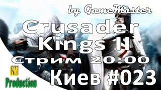 Crusader Kings II обзор и прохождение. Киев. Локальные конфликты.