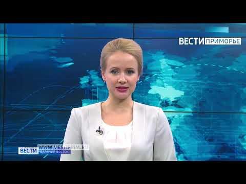 """Вести. Дальний Восток"" от 7.02.2020"