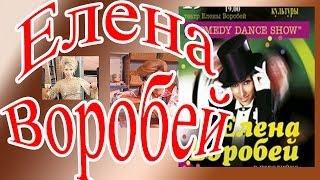 Елена Воробей  Пародии в  Архангельске