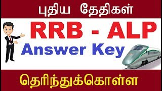 RRB ALP Answer Key Download New link and Revised Date