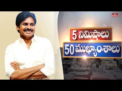Pawan Kalyan Clarifies his stand On Nandyala ByPoll | 50 Headlines In 5 Minutes | HMTV