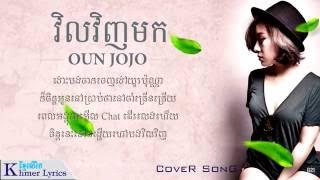 Cover, វិលវិញមក Cover-Oun Jojo   Vil Vinh Mok Cover