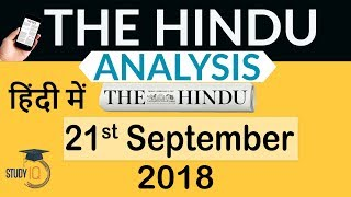 21 September 2018 - The Hindu Editorial News Paper Analysis - [UPSC/SSC/IBPS] Current affairs