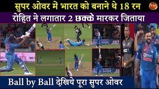 Gambar cover धड़कनें बढ़ी तभी रोहित ने लगा दिए दो लगातार छक्के...सुपर ओवर के थ्रिलर में जीता भारत