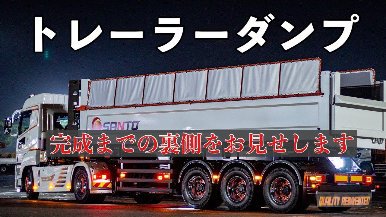 大型トラック セノプロ ダンプトレーラー?! 特殊な箱とは一体… FUSO SUPERGREAT