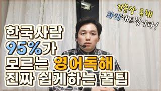 한국사람 95%가 모르는 영어독해 비법( 실전연습3- …