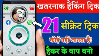Android Mobile Top 21 Most Powerful And Secret Tips Tricks || Very Useful Settings For All Phones
