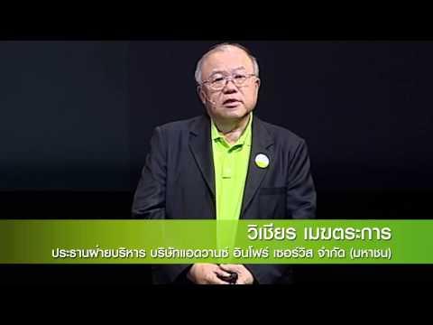 AIS Vision 2013
