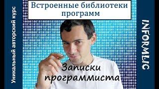 Встроенные стандартные библиотеки программ | Записки программиста