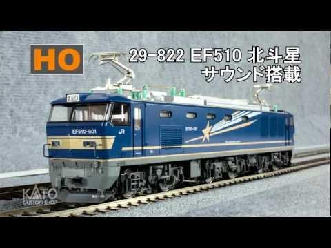 [KATO] HO EF510 サウンド搭載 PV (DCC)
