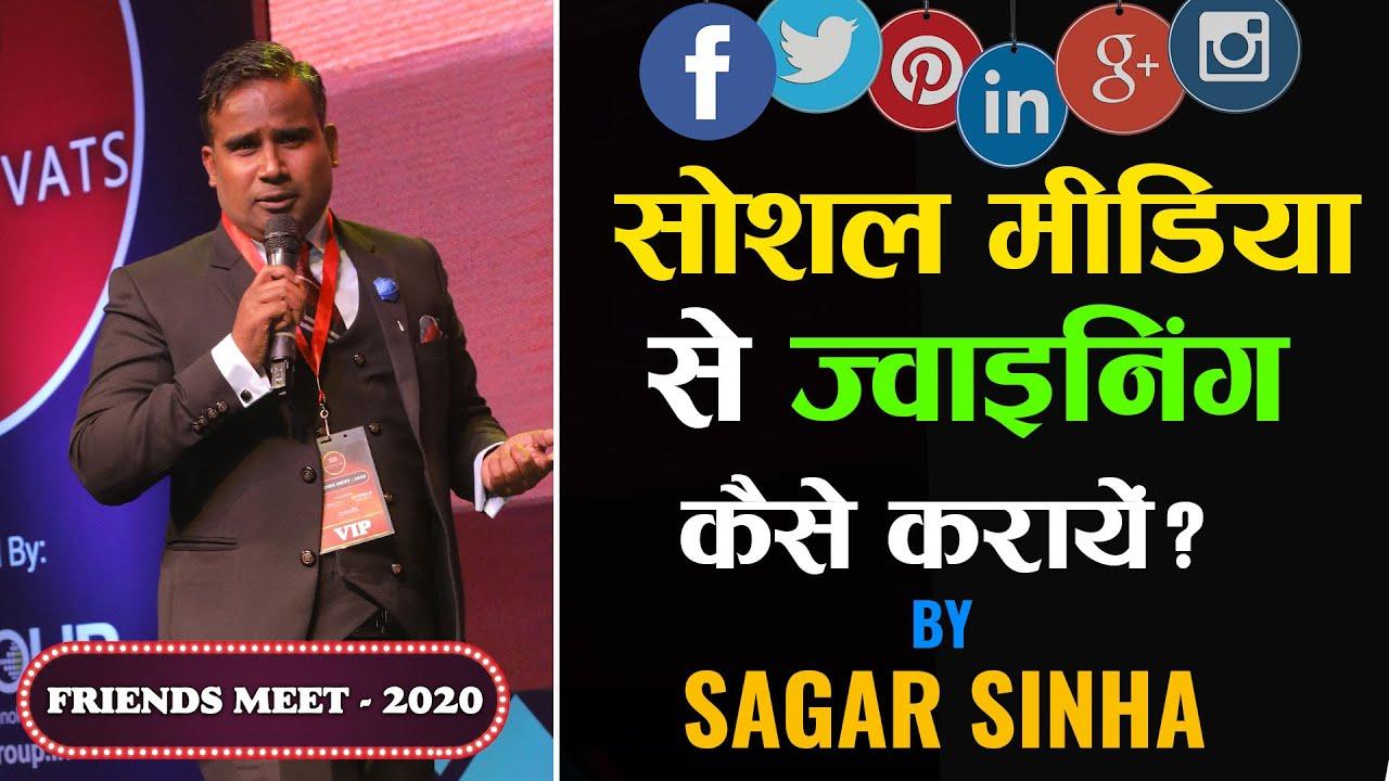 Social Media से जोइनिंग कैसे कराये? | Sagar Sinha | Friend Meet 2020 | Chat With Surender Vats
