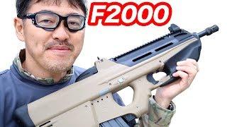 G&G F2000【FN公認】電動ガン 試作品 マック堺エアガン レビューミニ