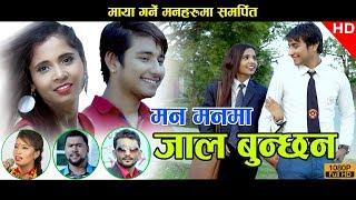 New nepali lok dohori song 2074/2017 l Man Manma Jaal Bunchhan l Purshottam Gaire & Devi Gharti