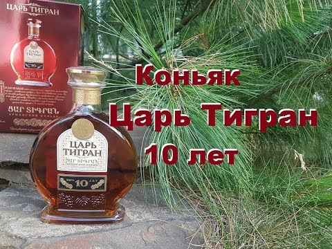 Коньяк Царь Тигран 10 лет, дегустация.