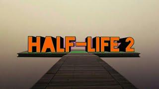 HALF-LIFE 2 | ПЕРВАЯ ЧАСТЬ