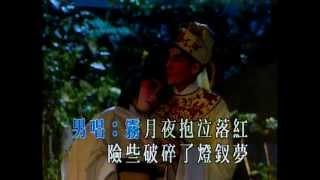 劍合釵圓 KTV